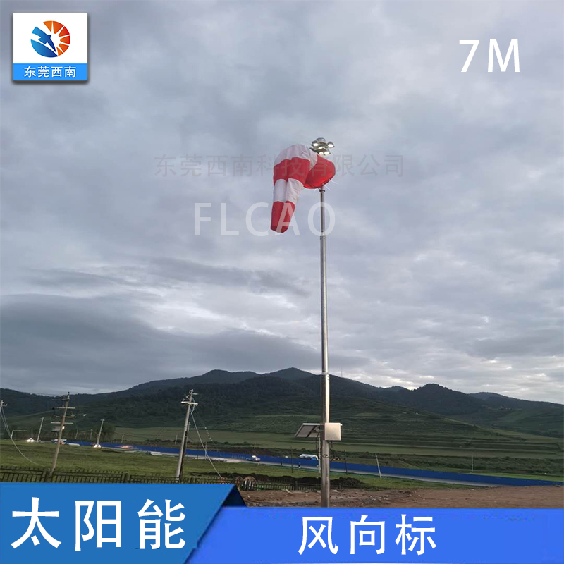 松原机场风向标五年维保,停机坪风向标