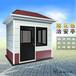 陽泉大型崗亭檢查站收費亭展示,移動房屋