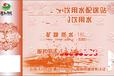 武夷山提貨券五十元 防偽水票公司