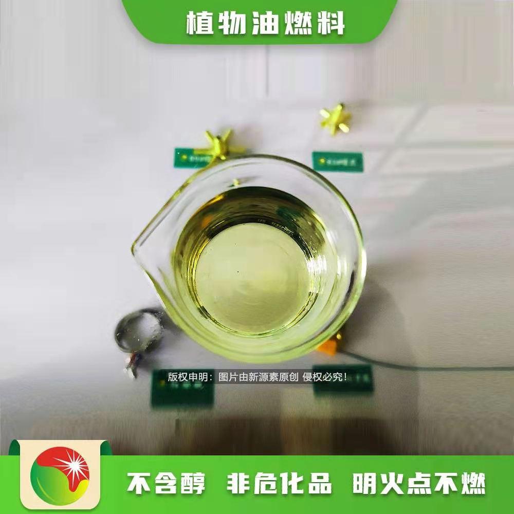 河北石家庄大锅灶具燃料厨房燃料无醇植物油燃料厂家直销,生活民用油燃料