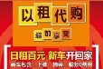 重慶渝北喜相逢以租代購二手車買賣0首付當天提車