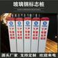 厂家批发玻璃钢标志桩多少钱,加密桩图片