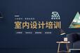昌江區上班族室內3DMAX效果圖培訓,3D效果圖培訓