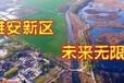 西藏雄安2021房價燕南和府-開發商售樓咨詢電話,白溝燕南和府