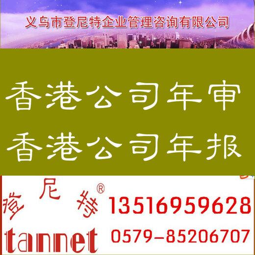 登尼特香港公司審計,香港公司報稅資料登尼特香港公司做賬