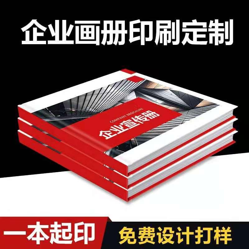 定制宣传画册印刷厂家直销