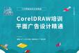 專業CorelDRAW培訓海報設計