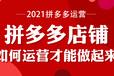 重慶拼多多店群軟件爆款采集軟件加盟,小象采集軟件