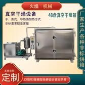 江苏高真空烘箱,平板式低温真空干燥箱