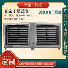 火燥中药浸膏真空干燥箱,福建小型火燥真空干燥箱性能可靠图片