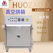 火燥机械箱式真空干燥机,河南电加热热水加热真空干燥箱安全可靠图片