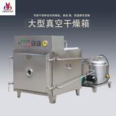 云南方型旋转真空干燥箱厂家直销,低温真空干燥机