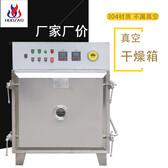 火燥机械低温充氮真空干燥箱,湖南电加热方形低温真空干燥箱操作简单