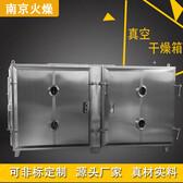 火燥机械全自动真空干燥箱,浙江茶叶低温恒温真空干燥箱优质服务