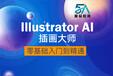 鷹潭余江縣畫冊AI軟件培訓學會為止,AI圖形圖標設計培訓