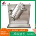 江蘇從事面粉三維混合機設計合理,進口三維運動混合機