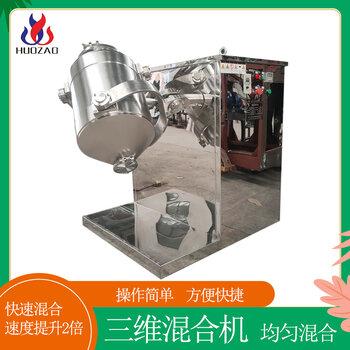 火燥三維高速混合機,江西自動顆粒劑混合機三維廠家