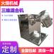 江蘇小型粉末干粉混合機服務至上,實驗室料斗混合機