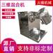 火燥三維滾筒式混合機,重慶不銹鋼小型三維粉末混合機優質服務