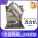 火燥機械面粉三維運動混合機,食品三維混合機