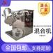 火燥三維滾筒式混合機,上海自動粉末小型三維粉末混合機制作精良