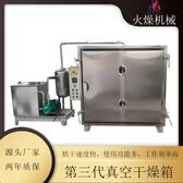 火燥机械低温真空微波干燥箱,浙江防爆低温恒温真空干燥箱售后保障