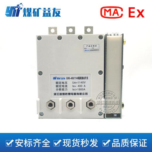 益煤防爆GHK-400/1140,北京精密GHK-400/1140隔離換向開關價格實惠
