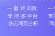 天津拼多多店群軟件哪里買