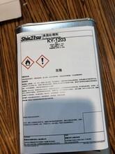 UV抗刮信越防污涂料助劑、UV涂料助劑性能可靠,耐磨鋼絲絨涂料助劑