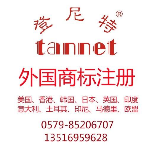 浙江國際商標注冊登尼特歐盟商標申請安全可靠,申請注冊歐盟商標