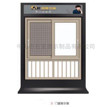 晉城定制門窗展示架廠家