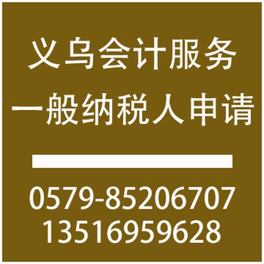 登尼特公司年審,浙江一般納稅人公司年檢代辦價格實惠
