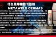 安徽美特潤METALUB焊接防飛濺劑CERMAS總代直銷,陶瓷防濺劑