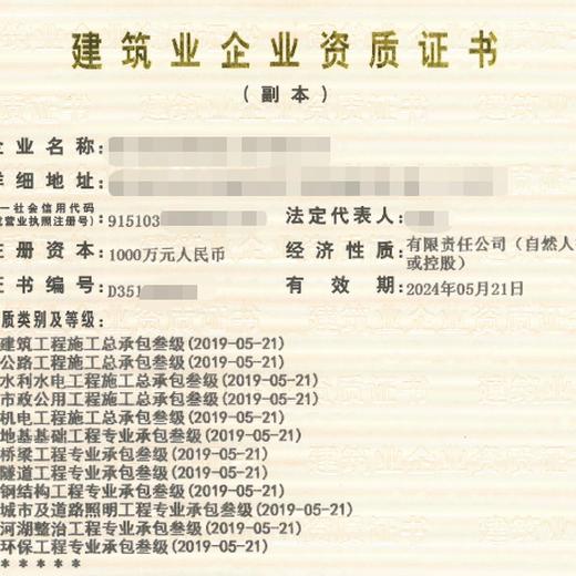 四川鐵路資質辦理一站式服務,鐵路總承包資質代辦