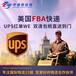 美國海外倉FBA頭程