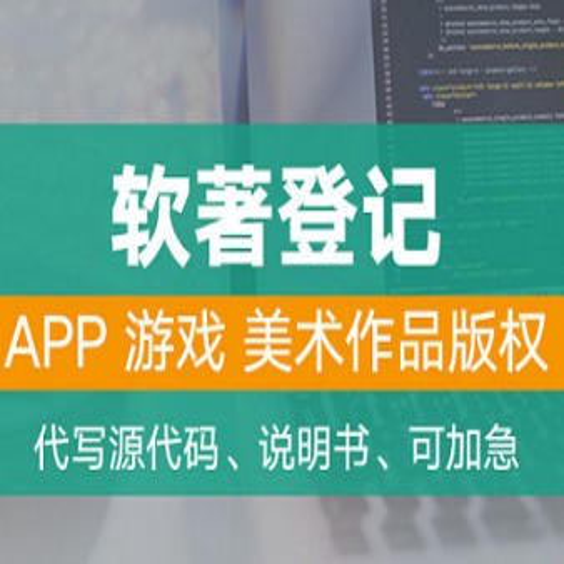 南通海門市從事計算機軟件著作權申請放心省心,軟件著作權申請