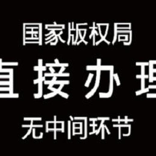 徐州新沂市承接計算機軟件著作權申請放心省心