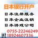 登尼特注冊日本公司優勢流程費用時間條件,日本條碼類型