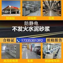 蘇州園區超硬金屬骨料防靜電不發火耐磨硬化劑的用量,NFJ金屬骨料不發火防靜電材料圖片