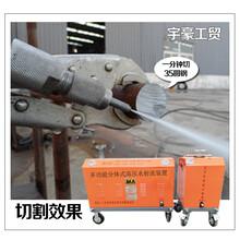环保山东宇豪超高压矿用分体式水刀安全无明火服务至上,煤矿用水切割机图片