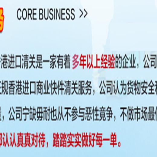 電子產品清關量大從優,香港進口快遞