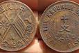 中華民國二十一年雙旗幣(云南?。?正規古玩出手平臺