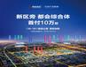 北京雄安新區怎么樣京雄世貿港_購房立享折扣,雄安新區住宅