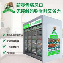 无人智能生鲜柜-无人生鲜售货柜,无人果蔬保鲜售货机图片