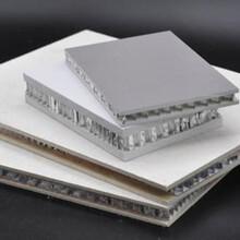 茂名輕質飾紀上品鋁蜂窩板廠家直銷,鋁蜂窩板價格圖片