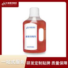 湖南大海次氯酸消毒剂,广州工厂提供物体表面消毒剂源头厂家定制图片