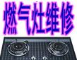 紅日紅日灶具維修,西安雁塔區紅日燃氣灶維修30分鐘上門維修電話圖片