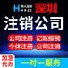 深圳可靠辦理注銷公司安全可靠,深圳個體戶注銷