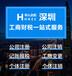 華人眾創注銷公司深圳,個體戶注銷安全可靠