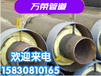 東城涂塑鋼管防腐保溫鋼管廠家直銷,聚氨酯保溫管道鋼套鋼保溫鋼管